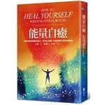 能量自癒:3個步驟啟動身體的自癒力,找出真正病源,恢復健康與心靈自由的療法