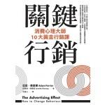 關鍵行銷:消費心理學大師的10大黃金行銷課