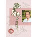 張步桃談植物養生:回歸自然的健康處方(2版)