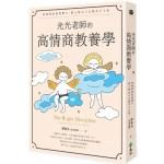 光光老師的高情商教養學:跨越情緒教養關卡,磨人精也可以變身小天使