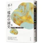 不一樣的中國史9:從黨爭到鐵騎,征服王朝的時代——宋、遼、金