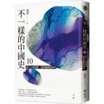 不一樣的中國史10:從士人到商幫,商業驅動的時代——元、明