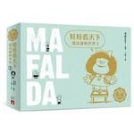 娃娃看天下:瑪法達的世界【50週年紀念版】(2)