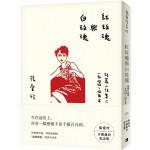 紅玫瑰與白玫瑰【張愛玲百紀念版】:短篇小說集二 1944~45年