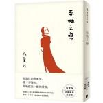 赤地之戀【張愛玲百歲誕辰紀念版】