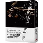 美麗的凶器【全新版】:日本狂銷突破70萬冊!「東野宇宙」影像化呼聲最高的作品!