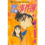 金田一少年之事件簿(3)