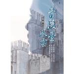 青陵臺風雲
