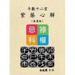 斗數十二宮紫藤心解(專業版)