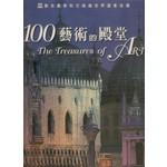100藝術殿堂