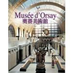 奧塞美術館