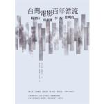 台灣電影百年漂流