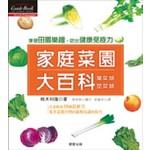 家庭菜園大百科-葉菜類.莖菜類
