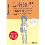 心靈雞湯(關於青少年)-心靈雞湯家族文庫9