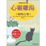 心靈雞湯(寵物之愛)-心靈雞湯家族文庫24