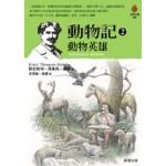 動物記2-動物英雄