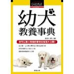 幼犬教養事典