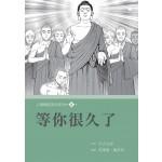 人間佛陀漫畫系列(04):等你很久了