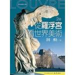 從羅浮宮看世界美術二版