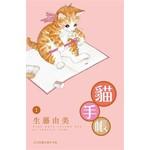 貓手帳  (1)