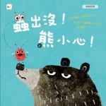 品格教育繪本:情緒管理 蟲出沒!熊小心!
