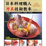 日本料理職人刀工技術教本(附示範光碟)
