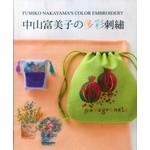 中山富美子の多彩刺繡