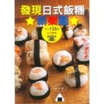 發現日式飯糰新樂園