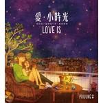 愛‧小時光(隨書附贈「LOVE IS明信片」3張)