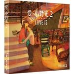 愛‧小時光2:我喜歡就這樣和你在一起 (隨書附贈「LOVE IS 明信片」3張)