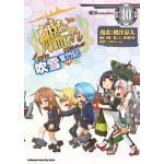 艦隊Collection 4格漫畫 吹雪奮鬥記 (10)