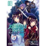 Sword Art Online刀劍神域 ─虛空幻界─ (3)