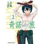 奇諾の旅 the Beautiful World (02)