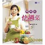 阿芳的快鍋菜