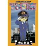 名偵探柯南(23)