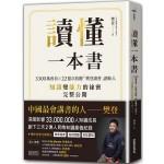 讀懂一本書:3300萬會員x22億次收聽「樊登讀書」創始人知識變能力的祕密完整公開