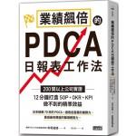 業績飆倍的PDCA日報表工作法:200間以上公司實證!12分鐘打造SOP、OKR、KPI做不到的精準效益