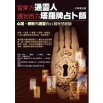 當東方通靈人遇到西方塔羅牌占卜師《心理、宗教與通靈的20個密契經驗》