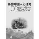 影響中國人心理的100個觀念