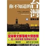 你不知道的台灣‧國軍故事