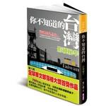 你不知道的台灣-影視秘辛