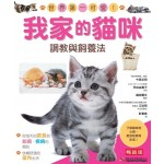 我家的貓咪調教與飼養法(暢銷版)