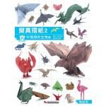 擬真摺紙2:空中飛翔的生物篇(暢銷版)