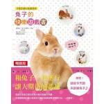 兔子的快樂遊戲書(暢銷版)