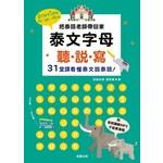 泰文字母聽.說.寫:把泰語老師帶回家,31堂課看懂泰文說泰語!25k (附老師講解MP3+子音表海報)二版