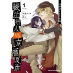 文豪Stray dogs外傳 綾辻行人vs.京極夏彥 (01)