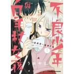 不良少年與白手杖女孩(01)
