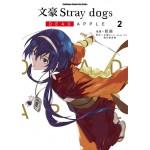 文豪Stray dogs DEAD APPLE (02)
