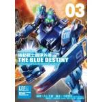 機動戰士鋼彈外傳 THE BLUE DESTINY (03)