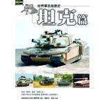 世界軍武發展史-坦克篇